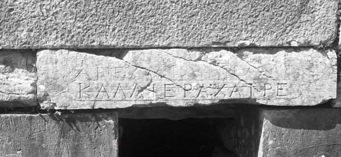 86-10-001 Alipheira, inscribed lintels of large well-preserved tomb beside road along foot of hill